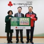 제주대학교최고경영자과정28기, 십시일반 정성 모아 성금 전달