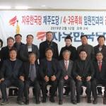자유한국당 제주도당, 4.3유족회와 '특별법 개정' 간담회