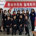 자유한국당 제주도당, 홍보위원회 출범...위원장 김미선씨