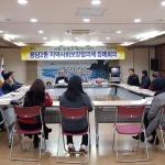 용담2동, 2월 지역사회보장협의체 정례회의 개최