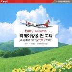 티웨이항공, 제주 숙소 예약 고객에 2만원 할인
