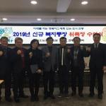연동, 어려운 이웃 돌보미 신규 복지통장 위촉