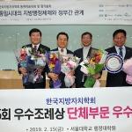 제주 '상설정책협의회'.'교육숙의민주주의' 조례, 우수조례상 수상