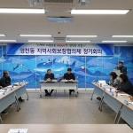영천동지역사회보장협의체, '행복나눔사업' 추진 논의