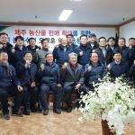제주농협, 제주농산물 유통현장 점검 위한 가락시장 방문