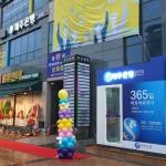 제주은행, 15일 화북금융센터 출장소 '삼화점' 개점