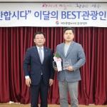 1월 '베스트 관광인'에 올레리조트 원승재 대표 선정