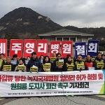 """""""녹지그룹 소송 예견된 것...영리병원 허가 철회하라"""""""