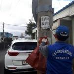 이호동 마을안길 불법 광고물 일제 정비