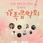 서귀포예술의전당, 26일 클래식앙상블 데어토니카와 가족음악회