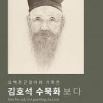 제주돌문화공원, '김호석 수묵화, 보다'展