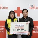 양미나 봉사원, 이웃사랑 특별회비 200만원 전달