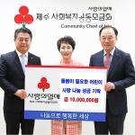 한국공항 임종도 상무, 사진전 수익금 1천만원 기부