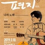 故 김광석 추모 여섯번째 제주 콘서트...'가객에게 부치는 편지'
