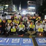 """촛불 든 시민들, """"영리병원 철회, 원희룡 퇴진하라"""""""