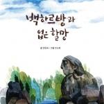 하례리생태관광마을협의체, 구전동화 '백하르방과 업은 할망' 발간