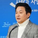 """원희룡 """"강정주민 특별사면 환영...공동체 회복 시작"""""""