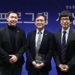KCTV 4.3기획 '잃어버린 마을, 잊혀진 기억' 올해의 좋은 프로그램상 수상