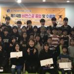 서귀포시청소년문호의집 방과후아카데미 졸업식 개최
