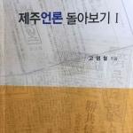 격동의 역사와 언론...'제주언론 돌아보기1' 발간
