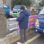 중앙동주민센터 2월 불법유동광고물 정기점검의 날 운영