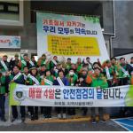 화북동지역자율방재단, 안전문화운동 캠페인 전개