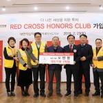 오헌봉 유성건설 회장, 1억 이상 고액 기부자 RCHC 제주 5호 가입