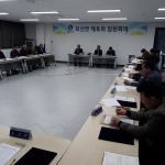 2019년 표선면체육회, 임원회의 개최
