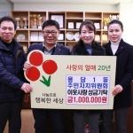 용담1동주민자치위원회, 이웃돕기 성금 기탁