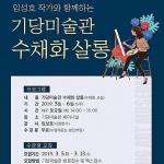 기당미술관, 성인대상 '수채화 살롱' 수강생 모집