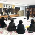 중앙동주민자치센터, 민요교실 등 4개 프로그램 개강