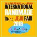 '국제 핸드메이드 인(人) 제주페어', 8~10일 ICC JEJU서 열려