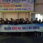 일도2동・청소년지도협의회, 신학기 청소년 유해환경 개선 캠페인