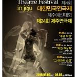 제4회 대한민국연극제 제주예선전 & 제24회 제주연극제 개최