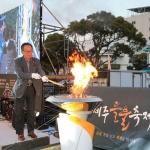 제주들불축제 화려한 개막, 주말 '오름 불놓기' 장관