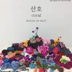 '구럼비 발파 7년' 생태프로젝트 오롯 '산호'展 10일 개막