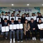 동홍청소년문화의집 청소년운영위원회 '씨밀레' 발대식