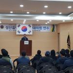 성산읍 연합청년회 대의원 연수 개최