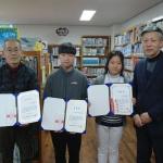 한수풀도서관, 2월 '이달의 독서왕' 시상