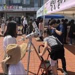 제주별빛누리공원 개원 10주년 이벤트 개최