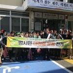 중앙동주민센터, 봄맞이 범시민 대청결 운동 전개