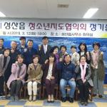 성산읍 청소년지도협의회 정기총회 개최