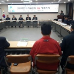 연동주민자치위원회, 3월 정례회의 개최