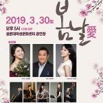 설문대여성문화센터, 기획공연 '봄날愛' 30일 개최