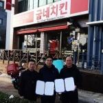 굽네치킨 제주동홍점, 4년째 저소득 아동에게 치킨 후원