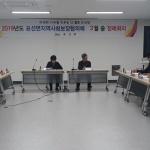 표선면지역사회보장협의체 3월 정례회의 개최