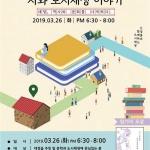 대정읍도시재생센터, 강원석 시인 초청 강연회 개최