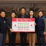 새마을지도자노형동협의회, 온정의 성금 전달