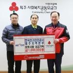 한국전기안전공사 제주지역본부 임직원, 이웃사랑 성금 기탁