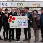 탐라우돈, 사랑 나눔 이벤트 행사 수익금 기탁